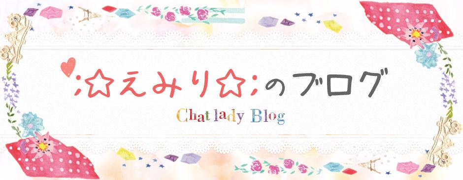 チャットレディえみりのブログ